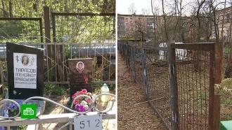 ВПодмосковье детскую площадку огородили забором складбища.НТВ.Ru: новости, видео, программы телеканала НТВ