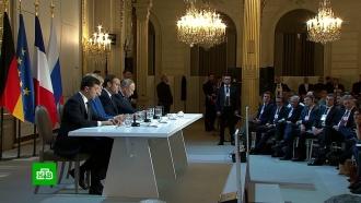 Что западные СМИ пишут опрошедшем саммите вПариже