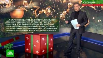 Чиновникам напомнили о запрете получать подарки