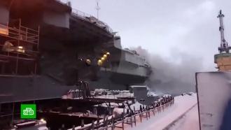 Названа возможная причина пожара на авианосце «Адмирал Кузнецов»