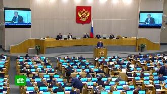 Госдума запретила использовать декларации врамках амнистии капитала как доказательство вины