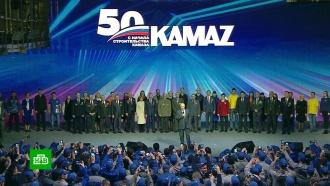 Путин встретился ссотрудниками завода «КамАЗ»