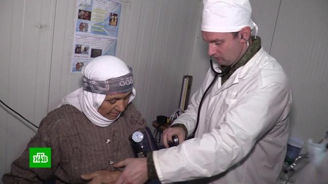 Российские медики оказали помощь 110 тысячам жителей Сирии.Сирия, врачи, медицина.НТВ.Ru: новости, видео, программы телеканала НТВ