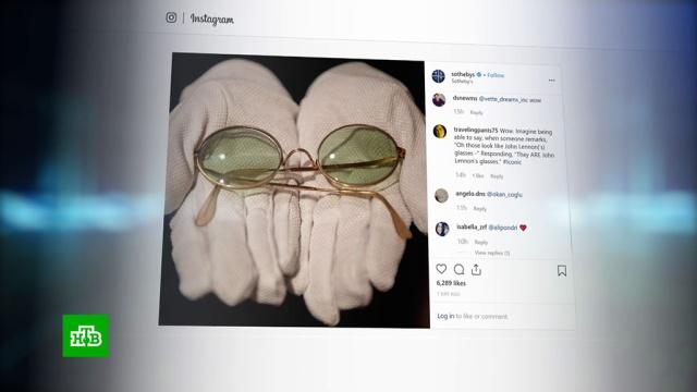 Круглые очки Леннона продали за 180 тысяч долларов.Великобритания, аукционы, знаменитости.НТВ.Ru: новости, видео, программы телеканала НТВ