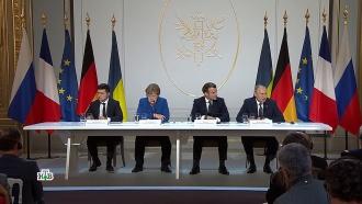О чем договорились лидеры на саммите «нормандской четверки»