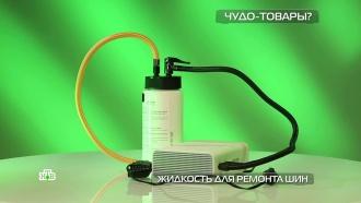 Жидкость для ремонта шин, антибактериальные пищевые контейнеры иочиститель воздуха