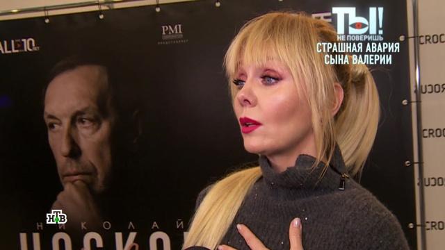 «Сердце екнуло»: кого Валерия винит в ДТП с сыном.Валерия, ДТП, знаменитости, Санкт-Петербург, шоу-бизнес, эксклюзив.НТВ.Ru: новости, видео, программы телеканала НТВ