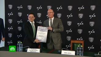 КХЛ получила доступ к уникальной информации о клубном хоккее из РГБ