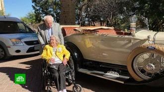 Старейшая супружеская пара планеты отметила дубовую свадьбу