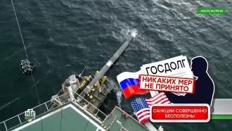 «Россию такими мерами уже не остановить»: вСША признали бесполезность санкций