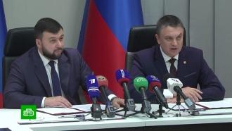 Власти ДНР обвинили Киев в саботаже отвода войск