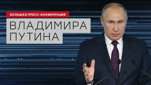 Большая пресс-конференция Путина.Традиционная ежегодная встреча президента с журналистами. Эта большая пресс-конференция — 15-я по счету, на нее аккредитованы почти 1900 представителей СМИ.НТВ.Ru: новости, видео, программы телеканала НТВ