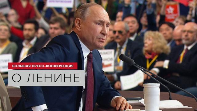 Путин призвал не трогать тело Ленина.Путин, СМИ, журналистика.НТВ.Ru: новости, видео, программы телеканала НТВ