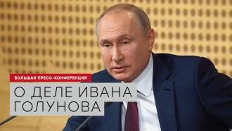 «Чистки уже проходили»: Путин рассказал о расследовании дела Голунова