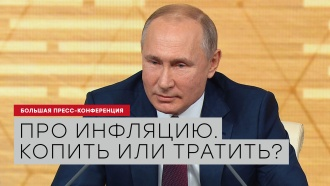Путин рассказал, что делать синфляцией
