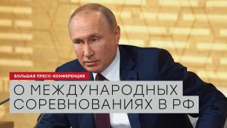 Путин рассказал, как запрет WADA повлияет на соревнования вРоссии