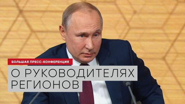 «Жители просили прислать других»: Путин объяснил отставку иркутского губернатора.губернаторы, Иркутская область, наводнения, назначения и отставки, Путин, стихийные бедствия.НТВ.Ru: новости, видео, программы телеканала НТВ