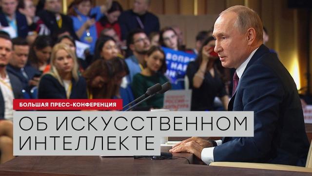 Путин назвал развитие искусственного интеллекта вопросом выживания.нанотехнологии, Путин, технологии.НТВ.Ru: новости, видео, программы телеканала НТВ