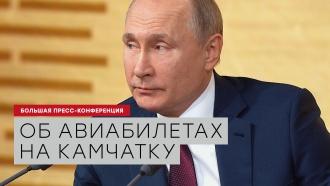 Путин ответил на вопрос о высоких ценах на авиабилеты