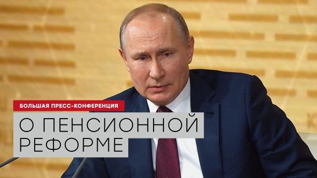Путин: новой пенсионной реформы не планируется.банки, журналистика, законодательство, Минфин РФ, пенсии, пенсионеры, Пенсионный фонд, Путин, СМИ.НТВ.Ru: новости, видео, программы телеканала НТВ