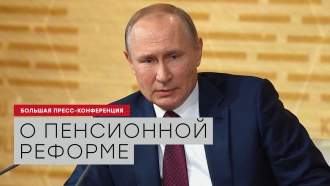 Путин: новой пенсионной реформы не планируется