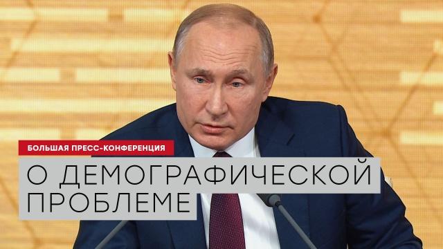 Путин: экономика требует притока мигрантов.журналистика, мигранты, НТВ, Путин, демография.НТВ.Ru: новости, видео, программы телеканала НТВ