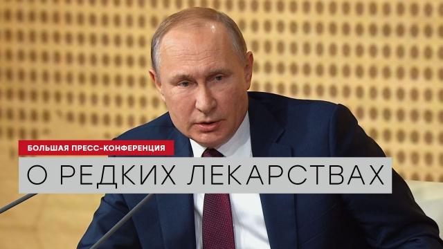 Путин: нельзя лишать людей возможности использовать необходимые лекарства.врачи, журналистика, здравоохранение, медицина, Путин, СМИ.НТВ.Ru: новости, видео, программы телеканала НТВ