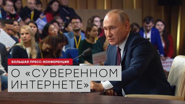 Путин объяснил смысл закона о гражданах-иноагентах.Интернет, президент РФ, Путин.НТВ.Ru: новости, видео, программы телеканала НТВ