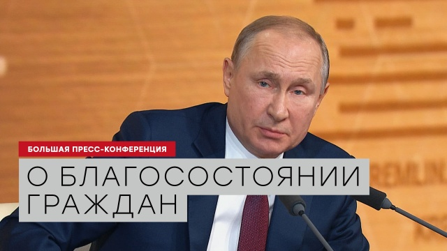 Путин рассказал, как повысить благосостояние россиян.журналистика, Путин, экономика и бизнес.НТВ.Ru: новости, видео, программы телеканала НТВ