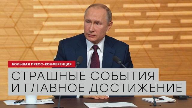 Путин рассказал о самых тяжелых моментах президентства.НТВ.Ru: новости, видео, программы телеканала НТВ
