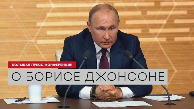 Путин: РФ оставляет за собой право высказываться о происходящем в Великобритании.НТВ.Ru: новости, видео, программы телеканала НТВ