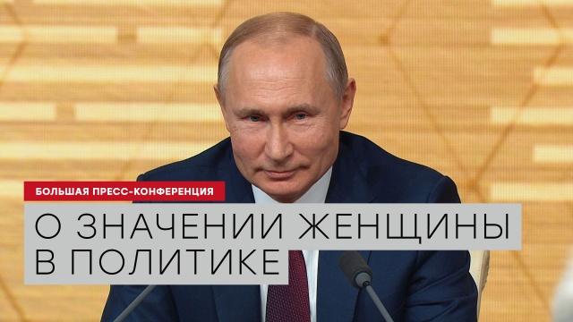 Путин высказался о возможности женщины стать президентом России.НТВ.Ru: новости, видео, программы телеканала НТВ