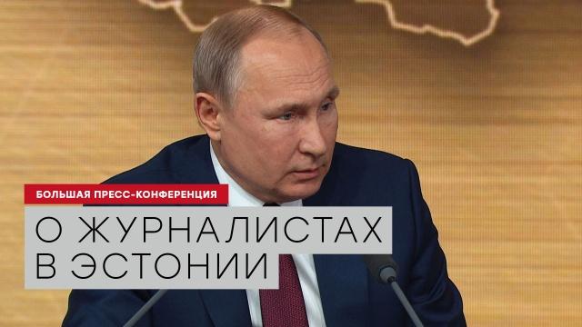 Путин прокомментировал угрозы российскому агентству Sputnik вЭстонии.НТВ.Ru: новости, видео, программы телеканала НТВ
