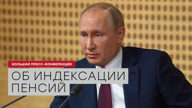 Путин: повышение пенсионного возраста даже не обсуждается.пенсии, пенсионеры, Путин.НТВ.Ru: новости, видео, программы телеканала НТВ