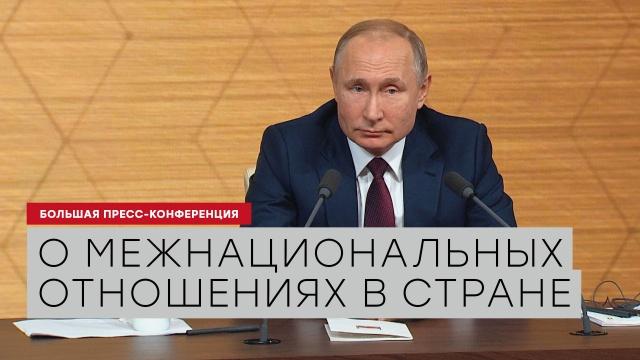 Путин— омежнациональных отношениях.НТВ.Ru: новости, видео, программы телеканала НТВ