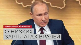 Путин назвал способ решить проблему зарплат в медицине