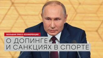 Путин: решение WADA несправедливо и носит политический оттенок