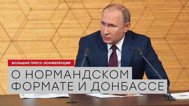 Путин: ситуация в Донбассе может зайти в полный тупик.войны и вооруженные конфликты, Зеленский, Путин, Украина.НТВ.Ru: новости, видео, программы телеканала НТВ