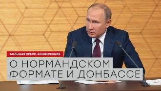 Путин: ситуация в Донбассе может зайти в полный тупик