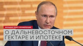 Путин рассказал опроблемах сдальневосточным гектаром