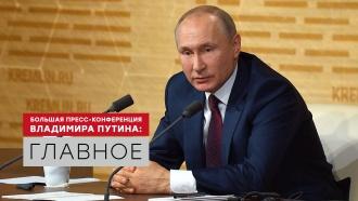 Большая <nobr>пресс-конференция</nobr> Путина: коротко оглавном