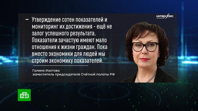 Счетная палата назвала главную проблему при реализации нацпроектов.Счётная палата, нацпроекты.НТВ.Ru: новости, видео, программы телеканала НТВ