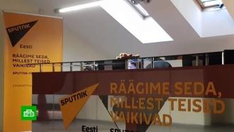 ООН разбирается вистории сугрозами журналистам Sputnik Estonia