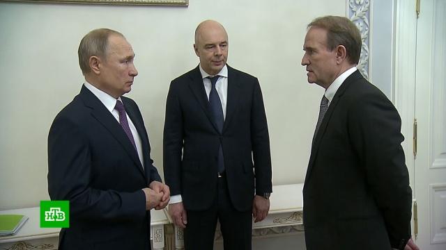 Путин обсудил с Медведчуком газ и минские соглашения.Газпром, Минск, Нафтогаз, Путин, Украина, газ.НТВ.Ru: новости, видео, программы телеканала НТВ