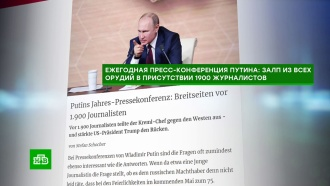 «Залп из всех орудий»: западные СМИ— о<nobr>пресс-конференции</nobr> Путина