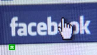 Личные данные более 260 млн пользователей Facebook утекли в Сеть