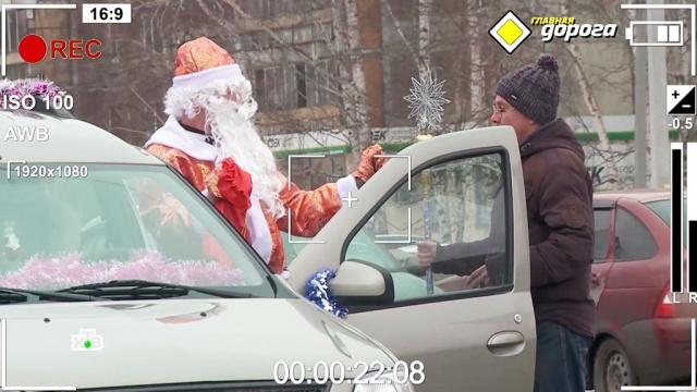 Пьяный Дед Мороз за рулем: эксперимент «Главной дороги».пьяные, автомобили, алкоголь, Новый год, НТВ, дороги, эксклюзив, Дед Мороз.НТВ.Ru: новости, видео, программы телеканала НТВ