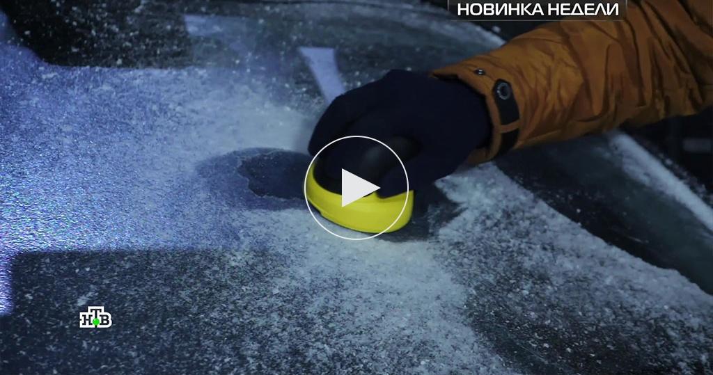 Стекла без наледи: проверка электрического скребка для льда