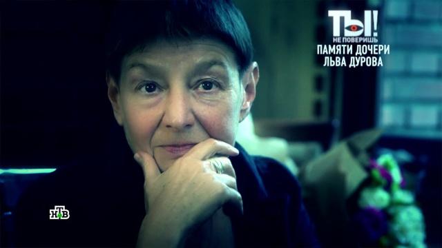 «Ушла за 2 дня»: умершая в 60 лет дочь Дурова боролась с раком.знаменитости, театр, шоу-бизнес, эксклюзив, артисты, смерть.НТВ.Ru: новости, видео, программы телеканала НТВ