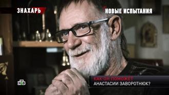 Целитель Александр Ручкин обзавелся «нянечкой» ителохранителем